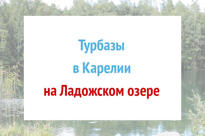 Турбазы на Ладожском озере в Карелии